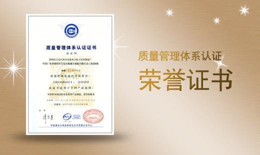 质量管理体系认证荣誉证书