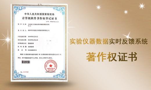 著作权证书-实验仪器数据实时反馈系统