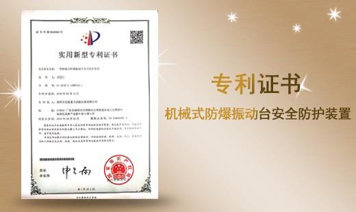 机械式防爆振动台安全防护装置专利证书