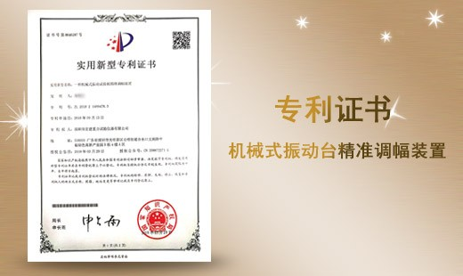 机械式振动台精准调幅装置专利证书