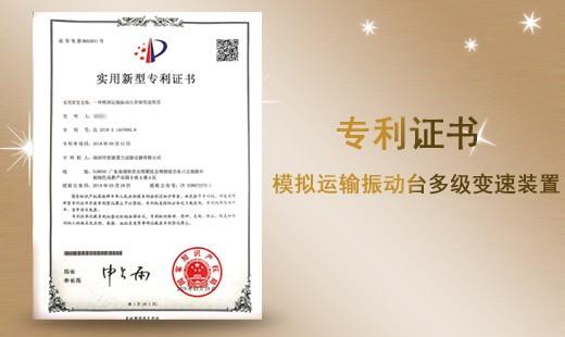 模拟运输振动台多级变速装置专利证书